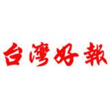 taiwanhaobao-logo